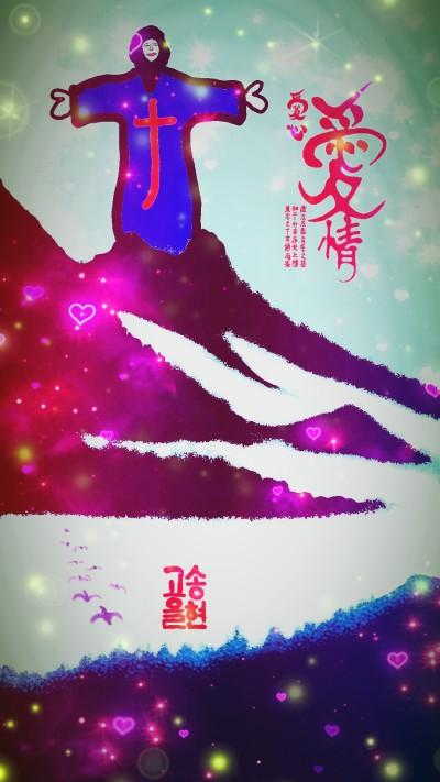 사랑 | korea | Digital Drawing | PENUP