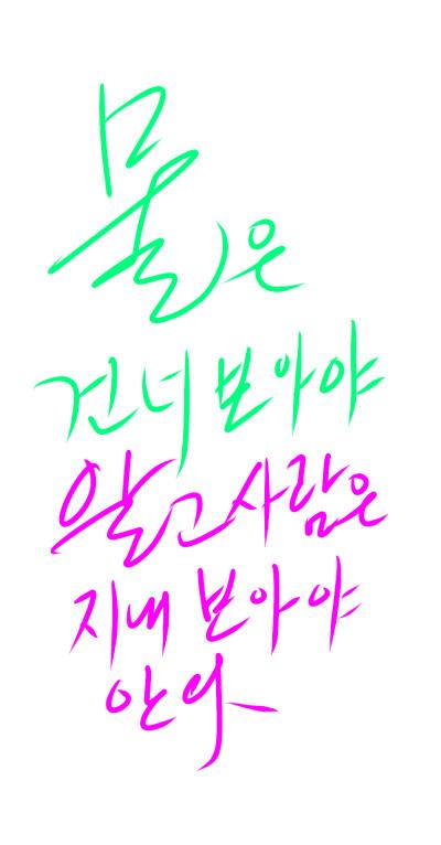 S- P e N 글 씨( 속 담) | bk999sk | Digital Drawing | PENUP