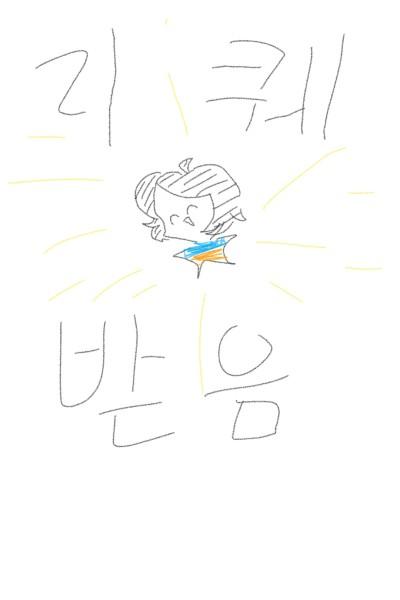 리퀘 받아융 | Eum-Yang | Digital Drawing | PENUP