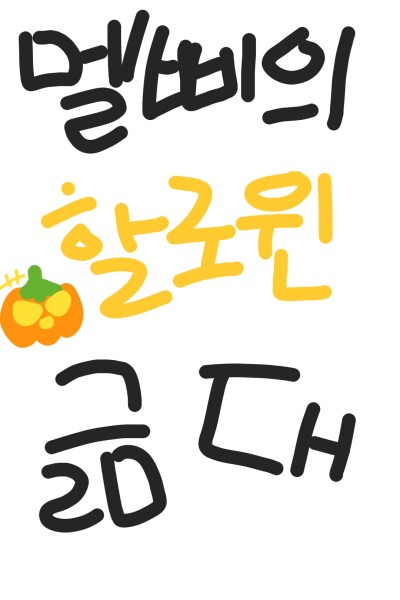 멜삐의 할로윈 긂대   mere_bbi   Digital Drawing   PENUP