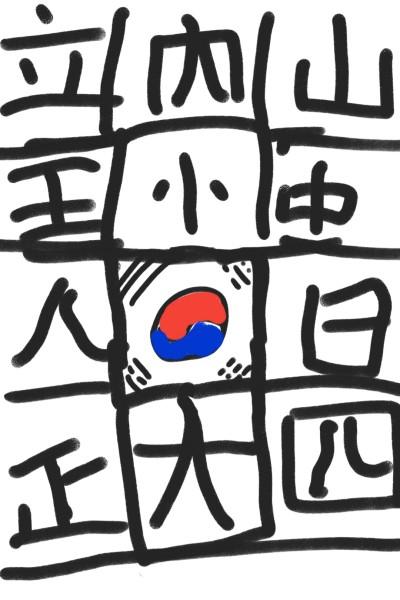 한자 | minsoo | Digital Drawing | PENUP