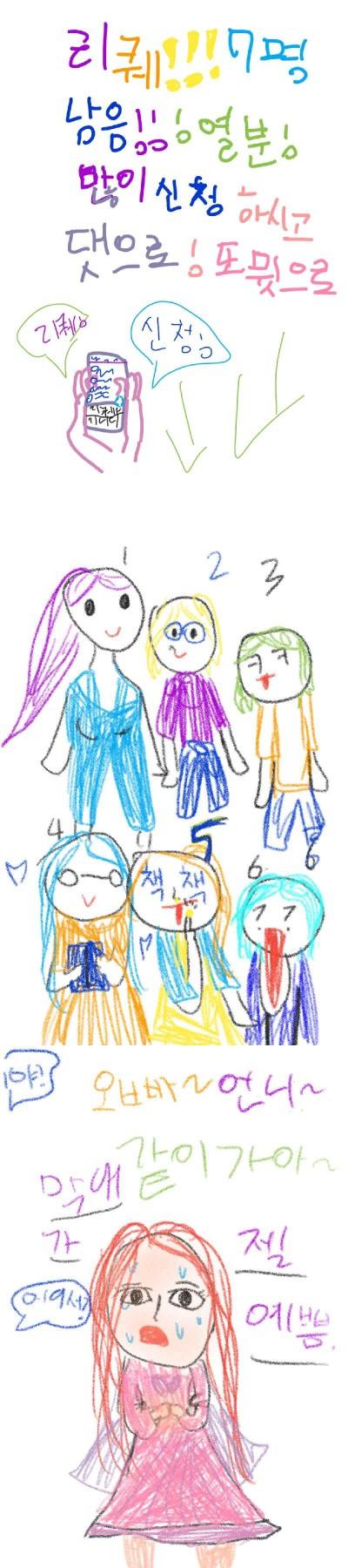 리퀘 | sohee | Digital Drawing | PENUP