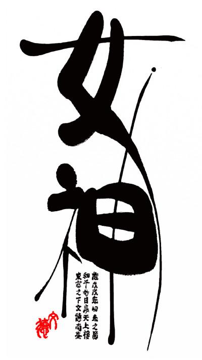 女神.여신...   korea   Digital Drawing   PENUP