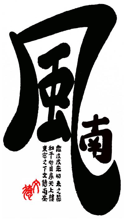南風.남풍   korea   Digital Drawing   PENUP