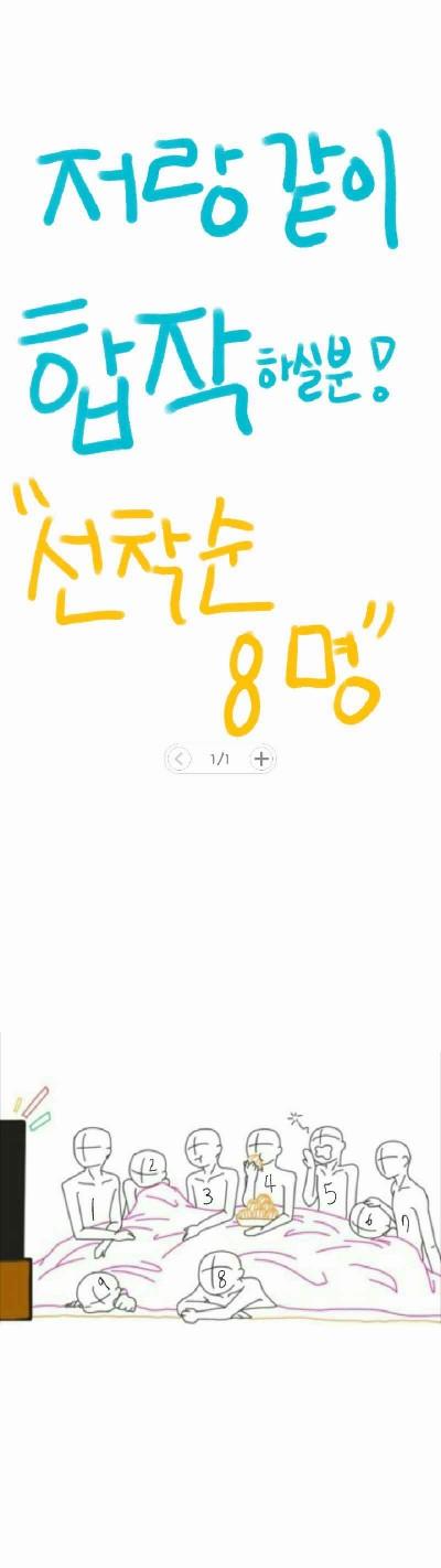 합작!!  선착순 8명!! | Cloud-lee | Digital Drawing | PENUP