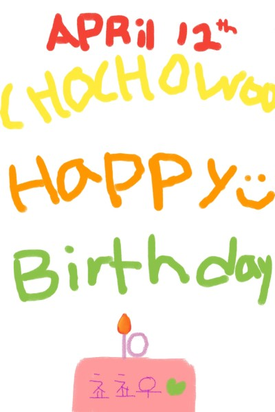 CHOCHOWOO 생일축하해!!! | JL1122 | Digital Drawing | PENUP