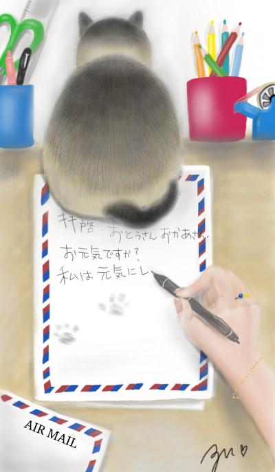 Air Mail | azu | Digital Drawing | PENUP