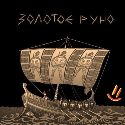 Аргонафты в поисках золотого руна, на корабле   GaRiSOn1568   Digital Drawing   PENUP