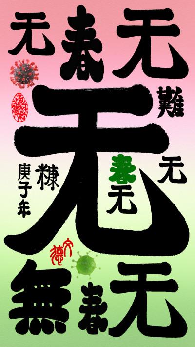 无春.糠春.難春 | cnk59474 | Digital Drawing | PENUP