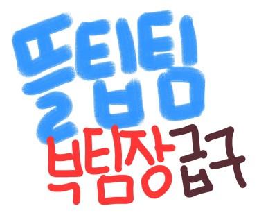 뜰팁팀 부팀장급구   cho_a   Digital Drawing   PENUP