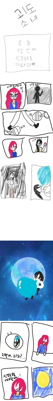 만화 | x-hto | Digital Drawing | PENUP