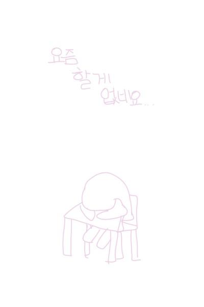 할게 없는 1인.. | _Eunyedam_030 | Digital Drawing | PENUP