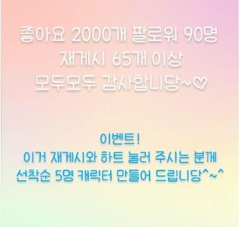 좋아요 2000개 이상 팔로워 90명 이상 재게시 65개 이상 감사합니다    Hayeon   Digital Drawing   PENUP