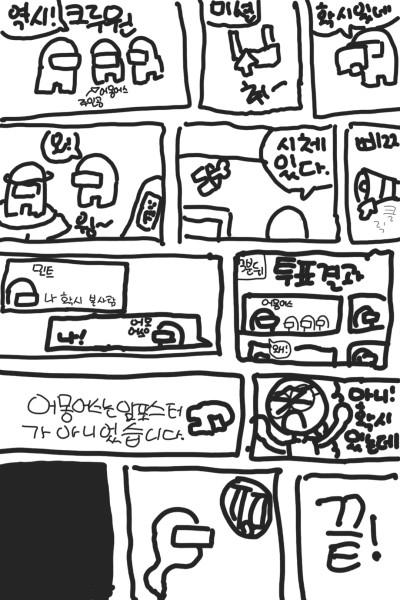 어몽어스 만화 <확시편>   eoyoon   Digital Drawing   PENUP