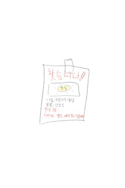 실종전단지 | Not_Minha | Digital Drawing | PENUP