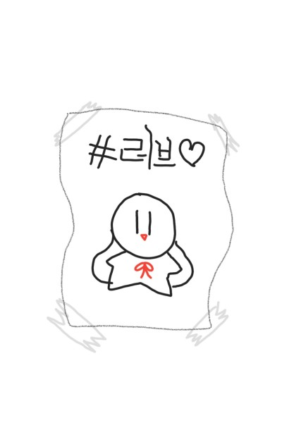 재게시 해주신분들은 핱5개 날라가요~ | love | Digital Drawing | PENUP