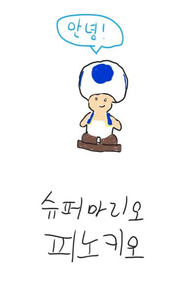 마리오 피노키오   ts_ty1234   Digital Drawing   PENUP