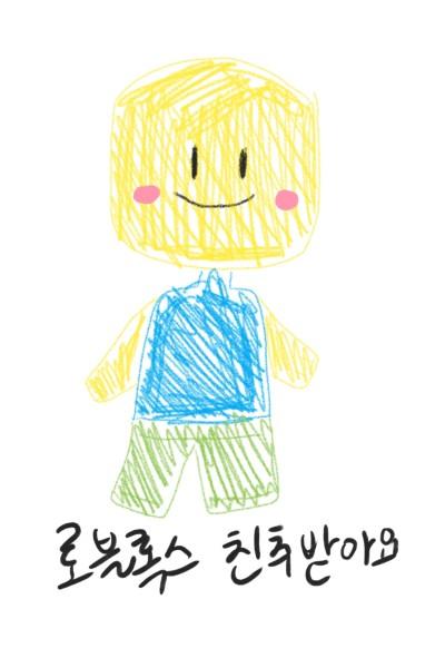 로블 친추받아요!!! | Nicole | Digital Drawing | PENUP