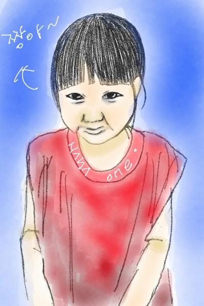 짱아 | ONE | Digital Drawing | PENUP