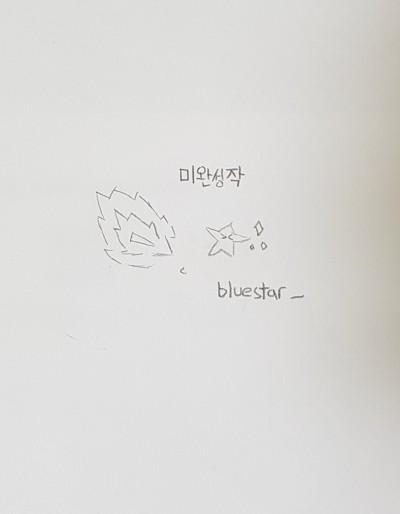 미완성작.! 그냥 안그릴 예정 | bluestar_ | Digital Drawing | PENUP
