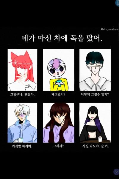네홍독 합작! | HananDana | Digital Drawing | PENUP