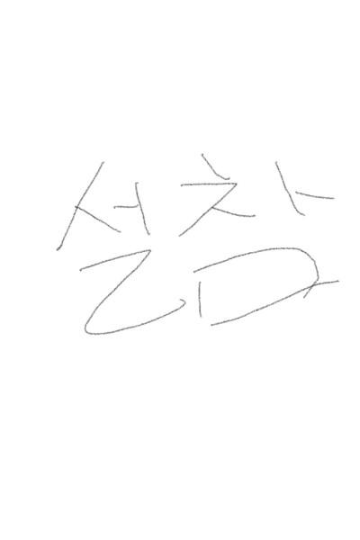 ㅋㅋ | Ucha_ML | Digital Drawing | PENUP
