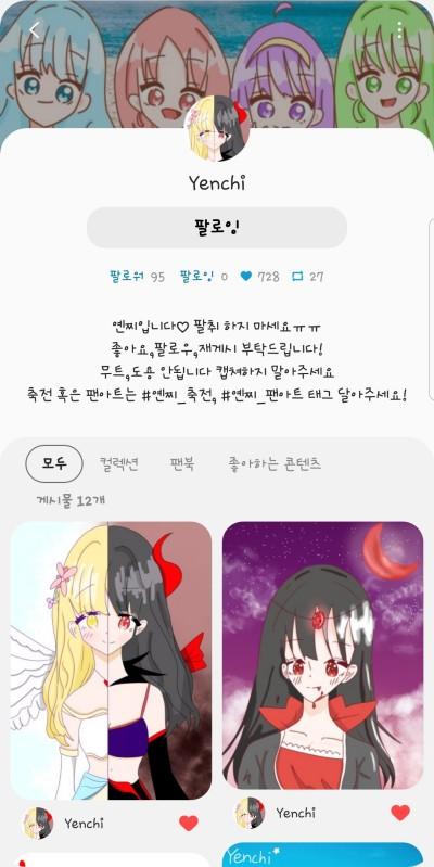 혼보홍보혼보   MOJJI_hayeon   Digital Drawing   PENUP