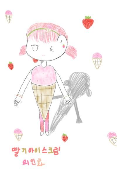 딸기 아이스크림 의인화 | Nayoung | Digital Drawing | PENUP