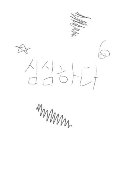 심심해.. | bluestar | Digital Drawing | PENUP