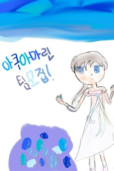 아쿠아마린 팀모집! | MAY | Digital Drawing | PENUP