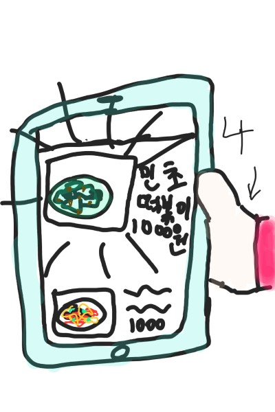 민초 떡볶이는 선넘네 | jamie | Digital Drawing | PENUP
