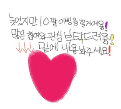 10팔이벵!!! | raev.9.3. | Digital Drawing | PENUP