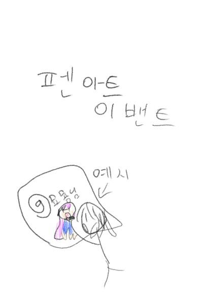 팬아트 이밴트 | Bunny | Digital Drawing | PENUP