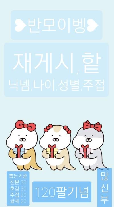 ♡반모이벵♡   yang   Digital Drawing   PENUP