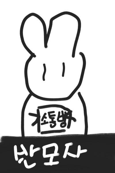무언가 이상한 반모자 소통방   _Lamon   Digital Drawing   PENUP
