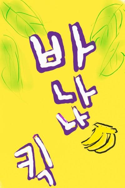 바나나킥 | sunjung | Digital Drawing | PENUP
