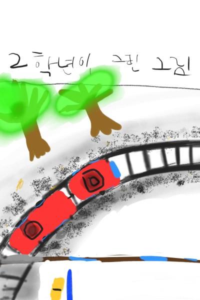 멋진 하늘에서  본 기차 | applemango | Digital Drawing | PENUP