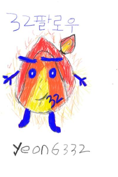 32팔로우 기념 불캐릭터 리믹스 | yeon6332 | Digital Drawing | PENUP