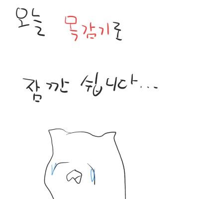 오늘 목감기로 당분간 쉬어요..   animalser_Q-AE_   Digital Drawing   PENUP