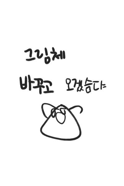 그래봣자 오늘 돌아올것같음 | SILVER_BIN | Digital Drawing | PENUP