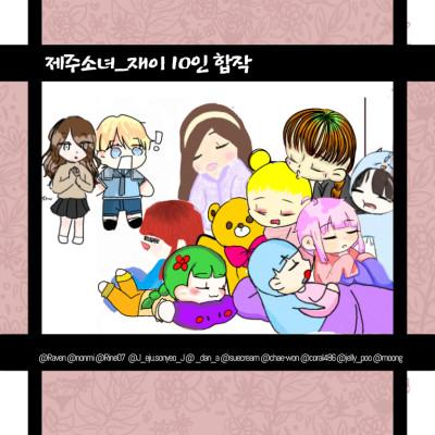 죄송합니다 다음부턴 합작같은 거 안 열겠슴다 | J_eju.sonyeo_J | Digital Drawing | PENUP