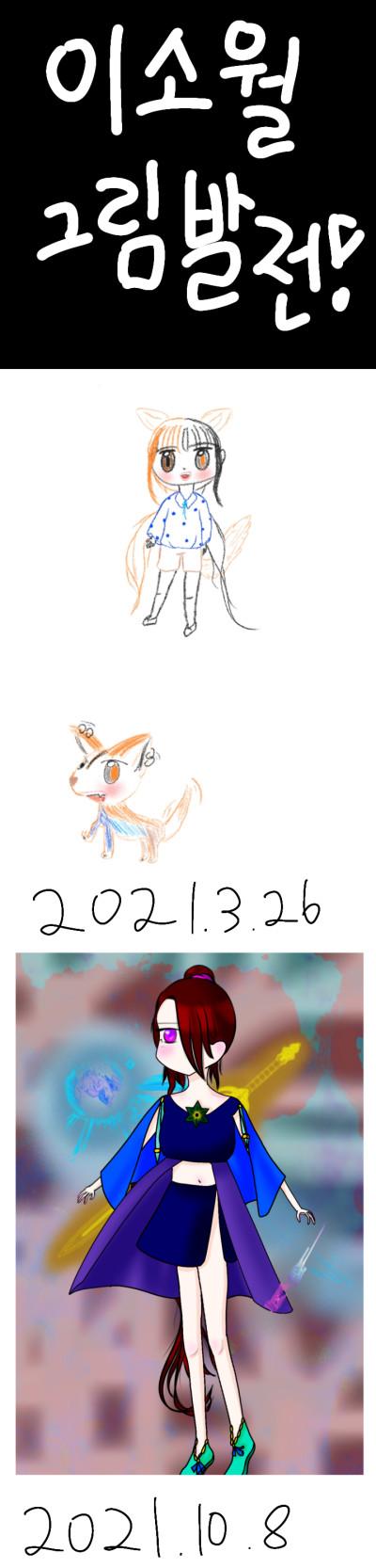 그림발전 | Princess_sowol | Digital Drawing | PENUP