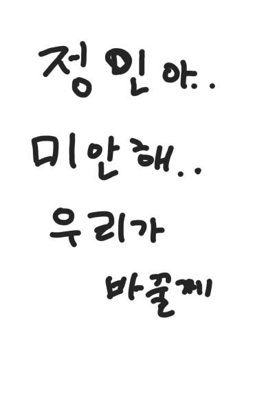 정인아 미안해.. | Ohyul | Digital Drawing | PENUP
