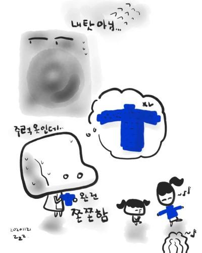 Became mini   inseok   Digital Drawing   PENUP