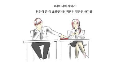 슈큶 금대 | J_eju.sonyeo_J | Digital Drawing | PENUP