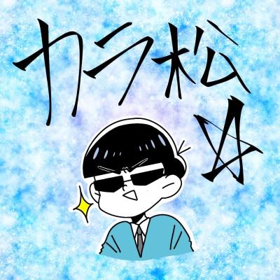 카라마츠 걸-즈☆   mocho   Digital Drawing   PENUP