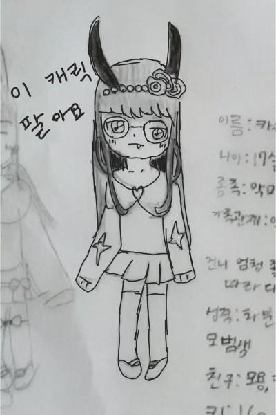 이 캐릭 팝니다? | Rollin_0217 | Digital Drawing | PENUP