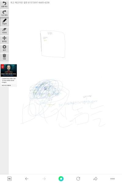 아니 제발! | Princess_sowol | Digital Drawing | PENUP