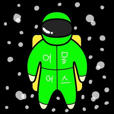 어몽어스 | jin | Digital Drawing | PENUP