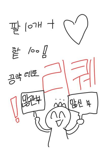 팔10+핱 100 기념 리퀘 | mongmong | Digital Drawing | PENUP